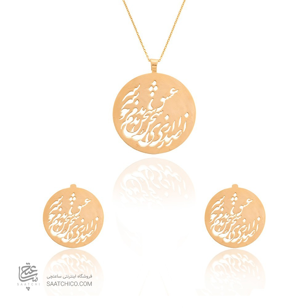 نیم ست طلا زنانه طرح از صدای سخن عشق ندیدم خوشتر کد LS606