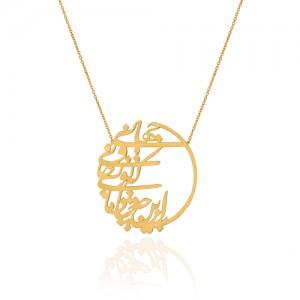 گردنبند طلا زنانه طرح شعر کد ln801