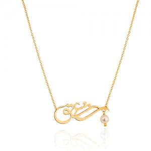 گردنبند طلا زنانه طرح عشق با مروارید کد xn108