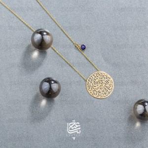 گردنبند طلای زنانه با طرح اسما خدا و چشم نظر کد LN804