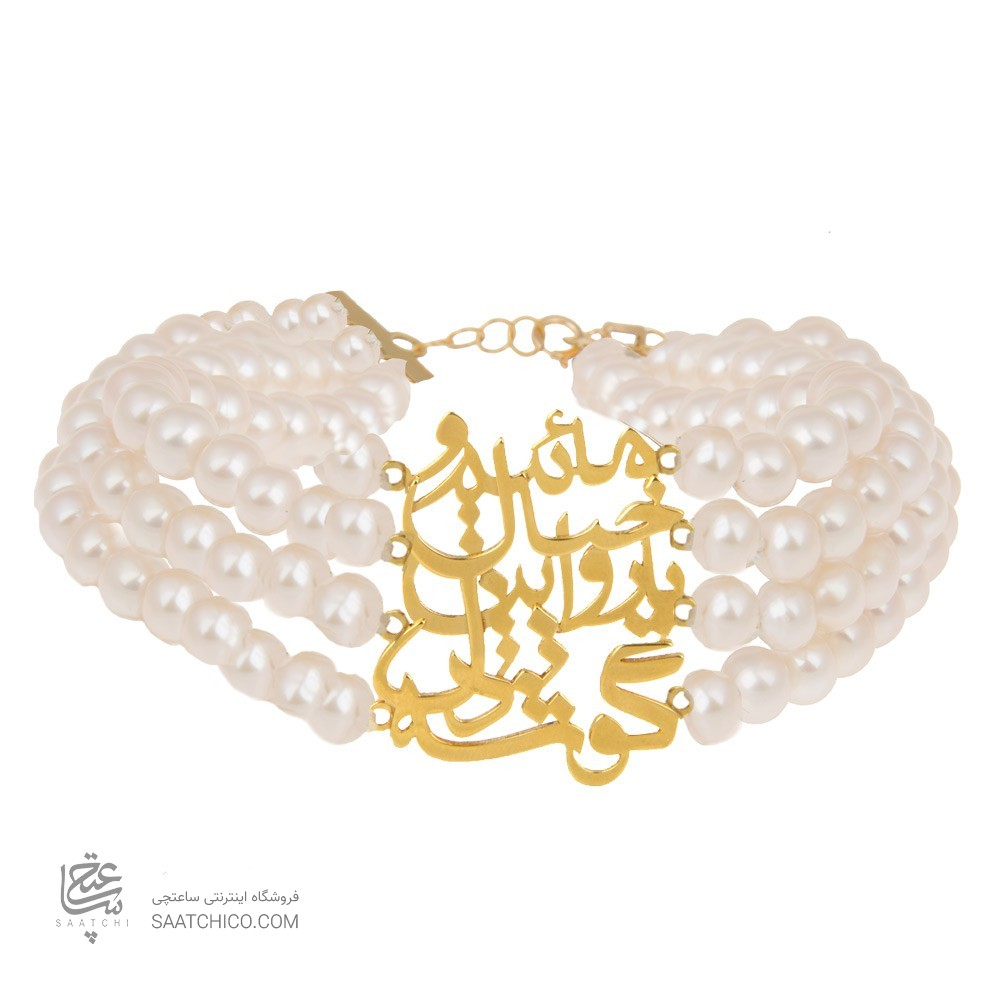 دستبند طلا زنانه با پلاک شعر و مروارید کد xb709