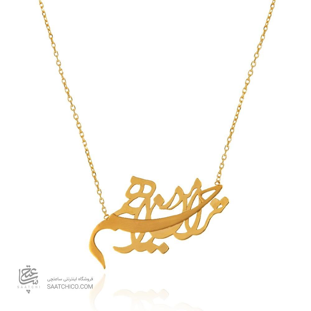گردنبند طلا زنانه با پلاک شعر کد LN808