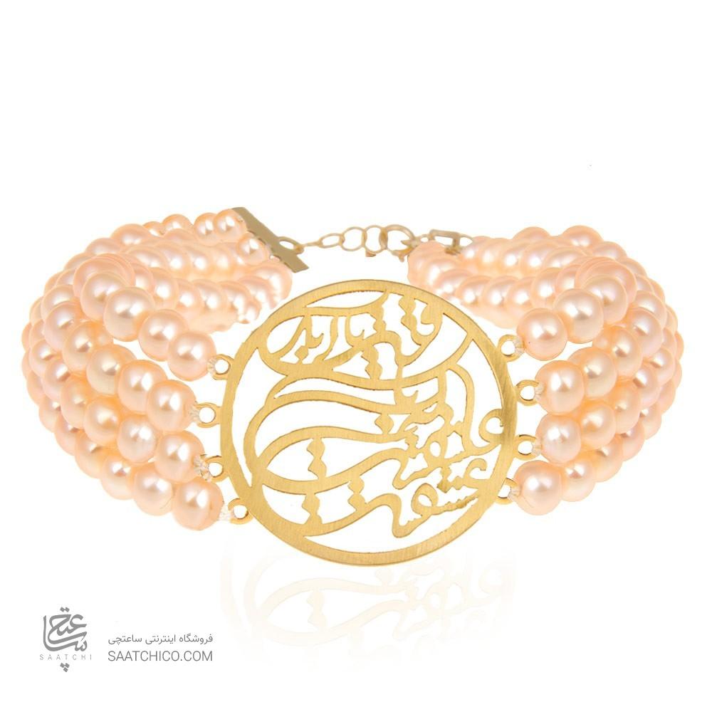 دستبند طلا زنانه طرح شعر با مروارید کد xb712