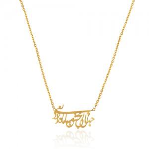 گردنبند طلا زنانه طرح شعر کد ln819