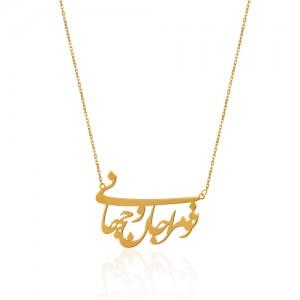 گردنبند طلا زنانه طرح شعر کد ln821