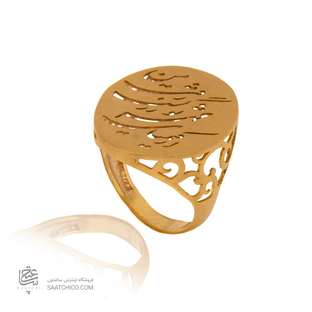 انگشتر طلا زنانه طرح شعر کد cr341