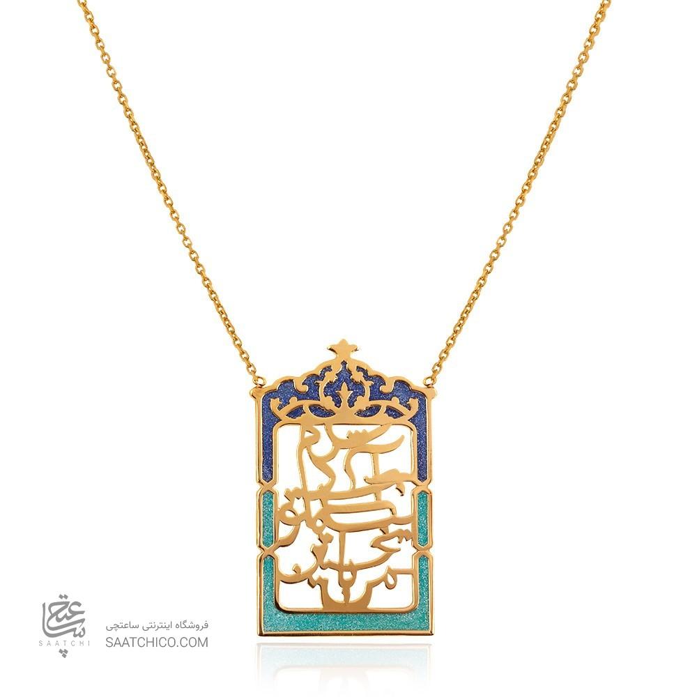 گردنبند طلا و میناکاری طرح شعر کد Ln869